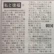 徐福伝説に夢を見続ける中国の老記者㊦
