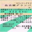 スポーツ No.133 『Jリーグ入場券 93~94年』
