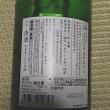 山廃日本酒を飲んでみた!