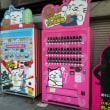 福島名物10円自販機