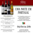 ポルトガルの夜