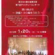 東日本大震災復興支援コンサートに行きました
