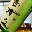 白木久 純米無濾過生原酒