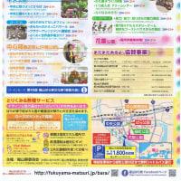 第50回 福山ばら祭2017  に出店します!