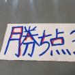 細かすぎて伝わらないゲーフラ選手権 -UAEvs日本代表-