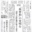 """기이하게도, 2011년 3월 11일의 후쿠시마 제1 원자력 발전 사고가 증명하고 싶어 """"나의 이 24년 전으로부터의 행동이 올바른 것을,"""