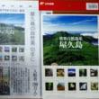 屋久島の自然美が切手に(縄文杉発見半世紀記念販売)