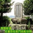 揖保町の雲門山 宝林寺