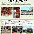 催し物情報:台湾文化を後世に伝える―日本との違い 2017.9.7~10.4