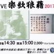 8月27日(日)『楽 歌 狼 藉 2017 @札幌円山』
