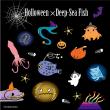 深海魚×ハロウィン!