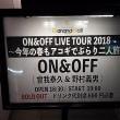 ON&OFFライブ 2018.5.11大阪