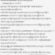 ミャンマー語(Myanmar-Burmese)     Adventitious parallelogram pyaဿnar (Miya rae pyaဿnar)