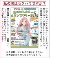 碧志摩メグ、良田胡蝶、アニメキャラをフェミニズムが攻撃する背景