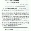 バイバイ原発 大津市関電前「キンカン行動」報告10月