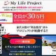 My Life Projectについて ・  My Life 1話