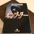 読書_モンスター