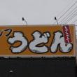 新店情報「かばくろ製麺 ちゃちゃぶー」