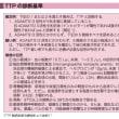 僕の血栓性血小板減少性紫斑病(TTP)についての説明(2017年度版)