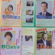 松原市議選(9月2日投開票)で日本共産党4人がお世話になります!