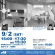 9月2日(土)建築クロストークを開催します/日本建築家協会(JIA)山形