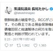 ここはどこの国?有本香「朝鮮総連を批判したら凄い圧力を受けた。」