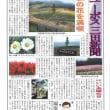ユーポス三田新聞139号(^^♪
