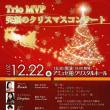 アミュゼ柏での「Trio MVP 笑顔のクリスマスコンサート」