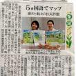 掛川東山 茶の歴史紹介マップ
