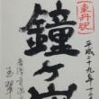東丹沢 鐘ケ嶽~広沢寺温泉 玉翠楼