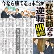 野党共闘野党共闘なら逆転 60選挙区・・・日刊ゲンダイ