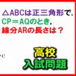 【高校入試問題】全2問!やや難しいけど、脳トレになる良問!