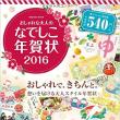 来年の♡なでしこ年賀状♡が発売されました!浜田山のTSUTAYAで積まれていたとお便りも、、、