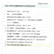 明治大学校友会四国中央地域支部の紹介(校友会関係者向け)