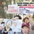 【森友】大阪拘置所周辺で「籠池出して!昭恵を入れろ!安倍やめろ!」…野党支持者がシュプレヒコール (画像あり)