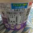 コンビニでも買えるグリコの糖質制限、低糖質なアイス☆SUNAOのラムレーズン