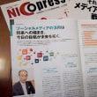 新潟県NICOプレスに竹内幸次取材記事が掲載