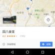 国八食堂(岐阜高山市)
