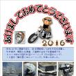 2018年年賀状のバイク素材