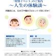 生き方・働き方発見!(2)
