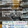 ★レーズン豆知識★