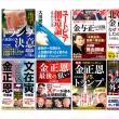 24年間、北朝鮮の「無血開城」を訴え続けてきた大川隆法総裁  ザ・リバティWeb