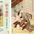 鈴木春信ーボストン美術館浮世絵名品展