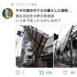 大阪の台風被害はまだ終わっていない!