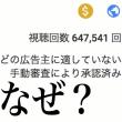 #日馬富士とYouTube問題