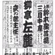 上野鈴本演芸場・三月中席