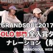 【ナレーション解説付き】GRANDSOUL2017予選2回戦SOLO部門全入賞ダンサー紹介