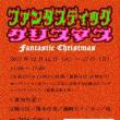 ファンタスティック・クリスマス