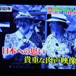 1/19 池上さんの 世界が映した日本の100年