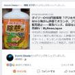 消費者保護よりも産業優先の日本の政治。グリホサート、日本は野放し。